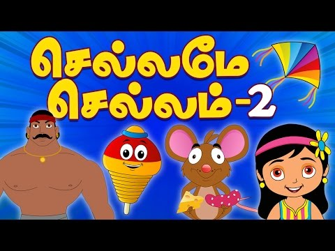 Chellame Chellam Tamil Rhymes Vol 2   Non-Stop Compilations   Tamil Rhymes for Children & Kids