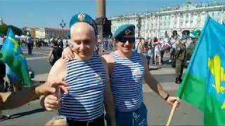 Смотреть видео День ВДВ. Питер. Дворцовая площадь. онлайн