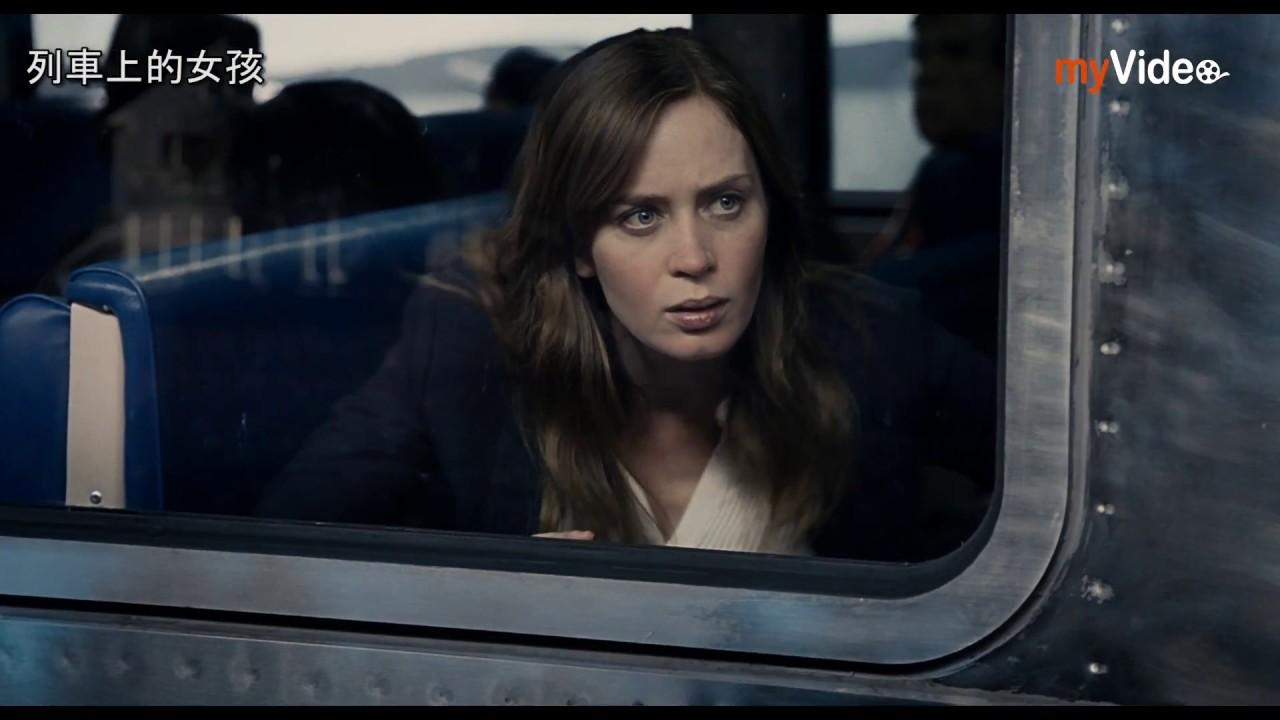 列車上的女孩 線上看 myVideo看電影 - YouTube