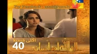 Alif Allah Aur Insaan Episode 40 Promo HUM TV Drama 16 January 2018