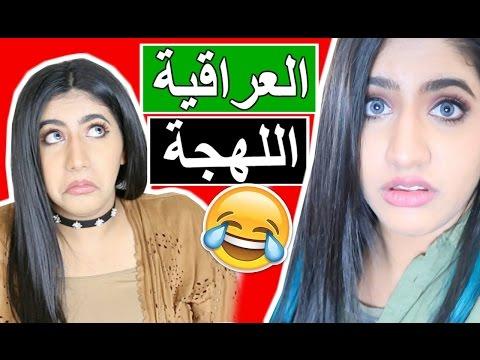 تحدي اللهجة العراقية ~  نور ستارز وأمها | IRAQI Accent Challenge