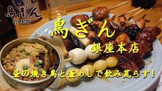 【鳥ぎん】銀座本店の焼き鳥と釜めし Yakitori & Kamameshi of TORIGIN in Ginza.【飯動画】