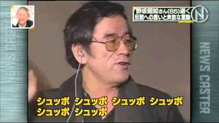 野坂昭如死去