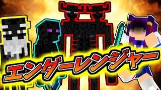 """【Minecraft】最強のエンダーマン軍団vs最弱の村人軍団!?""""マイクラの神""""登場!!【ゆっくり実況】【マインクラフトmod紹介】"""