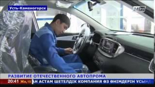 На востоке Казахстана успешно развивается отечественный автопром