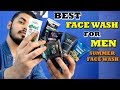 Best Face Wash For Men In India 2018 | Best Skin Care Face Wash Men | Asad Ansari