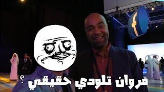 مروان تلودي حقيقي ؟