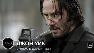 Джон Уик (2014) Трейлер (англ.) № 2