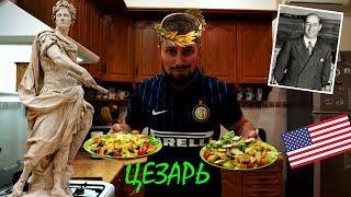 Салат Цезарь | Цезарь с курицей | Цезарь с креветками | Выпуск 16