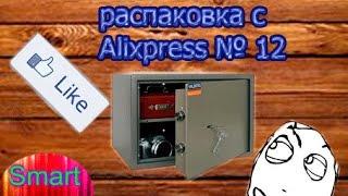 Распаковка с Aliexpress №12!!! Сейф!!!