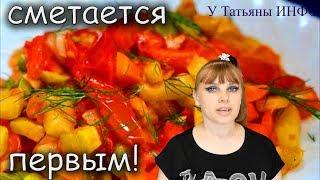 Готовлю Каждый День! Овощное РАГУ с кабачками, СМЕТАЕТСЯ ПЕРВЫМ СО СТОЛА!!!