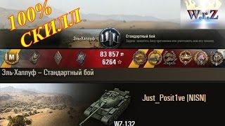 WZ-132  Чистый СКИЛЛ!  Эль-Халлуф  World of Tanks 0.9.15.1