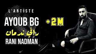 Ayoub bg - Rani nadman(live) | أيوب بيجي راني ندمان