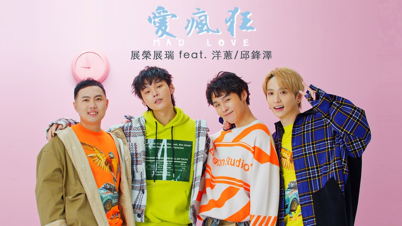 展榮展瑞KR Bros - 愛瘋狂Mad Love (Official Video)ft. 玖壹壹洋蔥 邱鋒澤