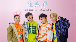 Baixar 展榮展瑞KR Bros - 愛瘋狂Mad Love (Official Video)ft. 玖壹壹洋蔥 邱鋒澤
