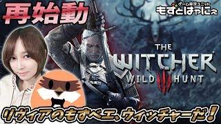 🐤ウィッチャー3 #21 🐸リヴィアのもずベエ、ウィッチャーだ!「THE WITCHER3 WILDHUNT」【もずとはゃにぇ】