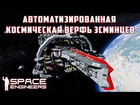 Space Engineers Автоматизированная