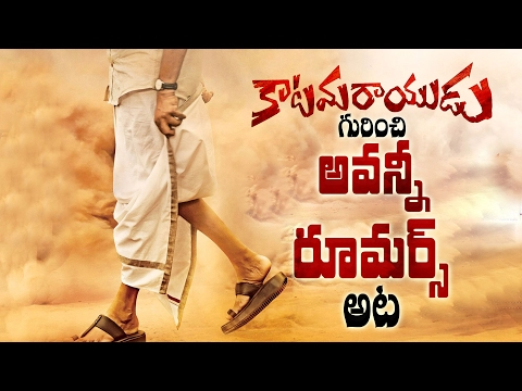 They are all rumours about Katamarayudu || Pawan Kalyan ||