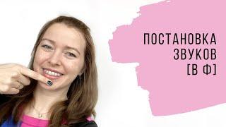 ПОСТАНОВКА ЗВУКОВ [В Ф]. Урок логопеда Анны Шаргиной