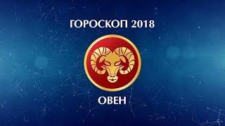 ОВЕН - ГОРОСКОП - 2018. Астротиполог - ДМИТРИЙ ШИМКО