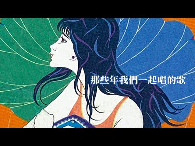 王新蓮  馬宜中之歌|那些年我們一起唱的歌#104