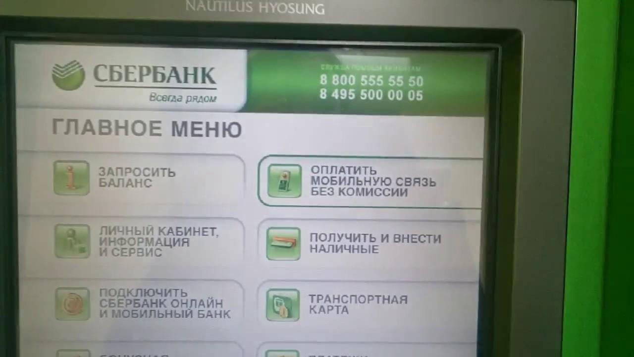 Как оплатить загранпаспорт через Сбербанк …