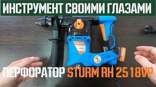 Обзор перфоратора Sturm RH2518VP ???? Своими глазами
