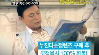 [인천 안경] 누진다초점 콘택트렌즈 다비치안경 인하대학점 케이블TV 광고