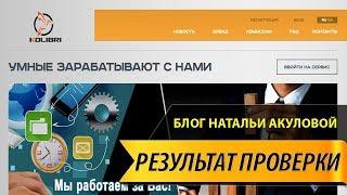 Андрей Балконский с colibri-revolutions.ru предоставит заработок от 9000 руб. в день? Честный отзыв.