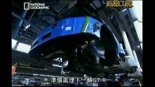 《超級工廠》日本超跑 - 日產2 Nissan GT-R【中文字幕】