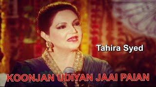 Koonjan Udiyan Jaai Paian | Tahira Syed | Virsa Heritage Revived | Pahari | Folk