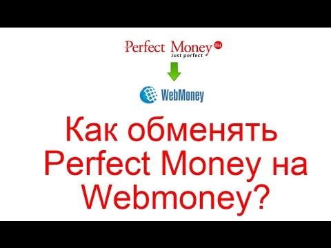 Как обменять Perfect Money на Webmoney?