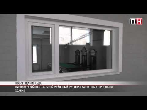 ПН TV: Центральный райсуд Николаева в новом здании