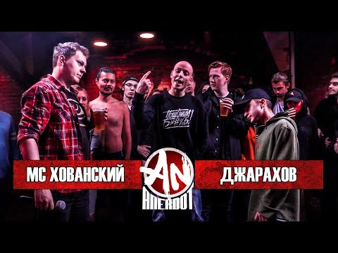 ANEKDOT BATTLE BPM: МС Хованский VS Эльдар Джарахов