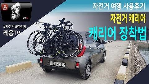 [자전거캐리어] 이지랙 자전거여행에 최적~ 이화령, 신안 천사대교 자전거캐리어 설치방법, 여행사용후기