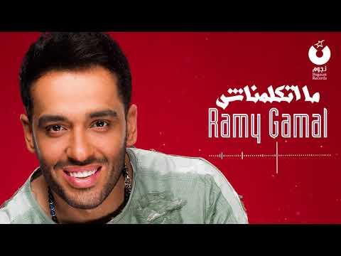 Ramy Gamal - Matkalimnash | رامي جمال - مااتكلمناش