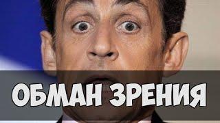 Обман зрения(В это видео я вам покажу обман зрения будьте уверены вы будете в шоке., 2015-05-09T15:04:11.000Z)