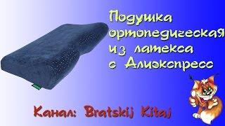 Подушка ортопедическая из латекса с Алиэкспресс(, 2016-05-08T16:19:07.000Z)