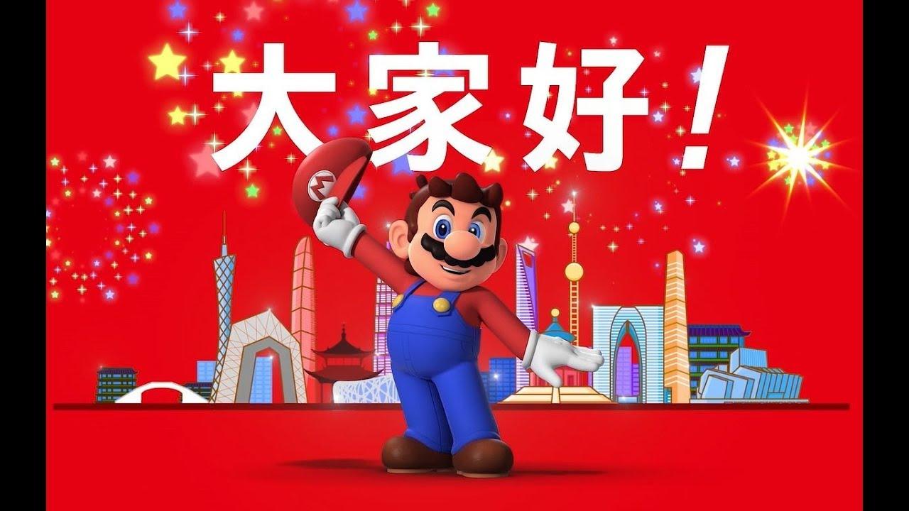 Δείτε το πρώτο διαφημιστικό για την προώθηση του Switch στην Κίνα