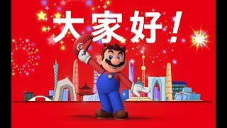 [Tencent Nintendo Switch] Nintendo Switch Official Launch Event Recap