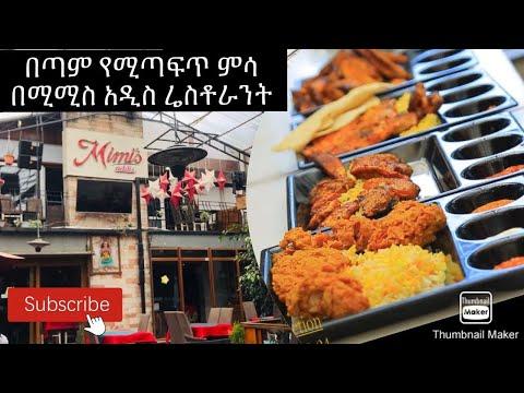 Ethiopian food @ Mimi's Addis Restaurant ….. በጣም የሚጣፍጥ ምሳ በሚሚስ አዲስ ሬስቶራንት