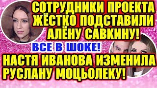 Дом 2 Свежие новости и слухи! Эфир 11 ДЕКАБРЯ 2019 (11.12.2019)