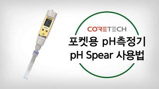 [THERMO EUTECH] 침투형 pH측정기 pH S…