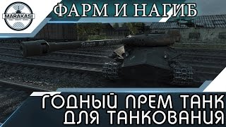 ГОДНЫЙ ПРЕМ ТАНК ДЛЯ ТАНКОВАНИЯ, ДАМАГА, И ФАРМА World of Tanks