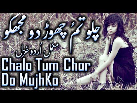 Sad Poetry   Chalo Tum Chor Do MujhKo   Voice:Zishi Rajpoot   KitaB e IshQ