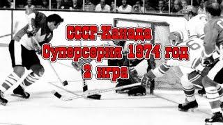 СССР Канада Суперсерия 1974 год 2 матч