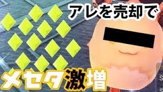 【PSO2】2019/1月までの激アツ緊急金策情報!あの入手困難素材を売り捌け!