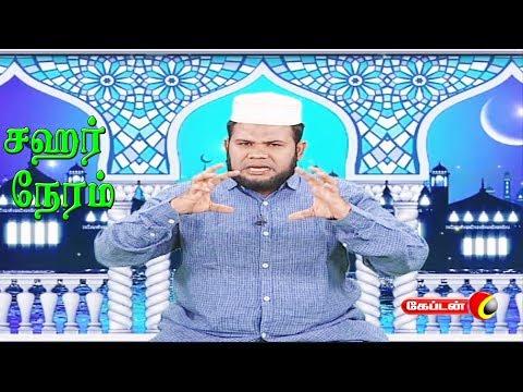 Episode - 13 | மனதை வென்றவர்கள் சொர்க்கத்தை வெல்லுவார்கள் | சஹர் நேரம் | 30.05.2019 | Captain Tv  |  #SagarNeram #CaptainTv   Like: https://www.facebook.com/CaptainTelevision/ Follow: https://twitter.com/captainnewstv Web:  http://www.captainmedia.in