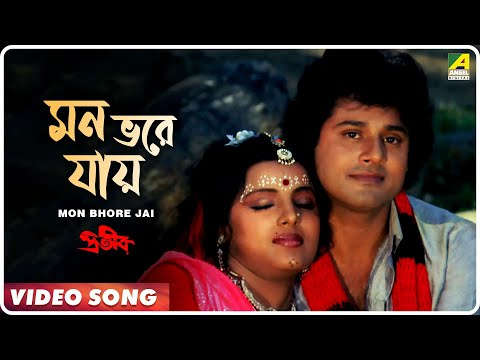 Mon Bhore Jai | Prateek | Bengali Movie Song | Mohammed Aziz | Tapas Pal