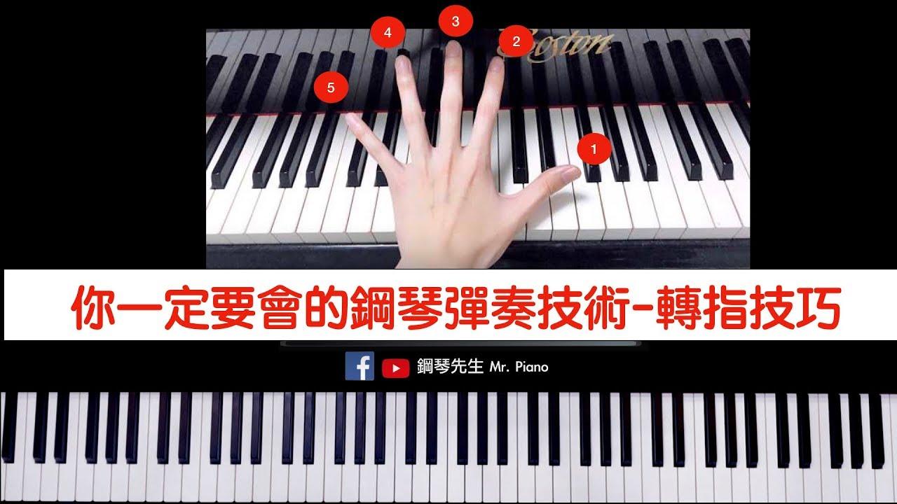 【你一定要會的鋼琴彈奏技術- 轉指技巧】 - YouTube